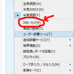 メニューからIMEパッドを選ぶ