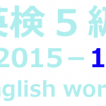 英検5級2015-1Englishwords