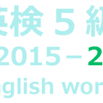 英検5級2015-2Englishwords
