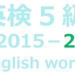 英検5級2015-2Englishwords
