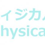 フィジカル→physical